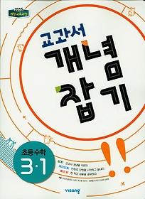 교과서 개념잡기 초등 수학 3-1 (2021년용)