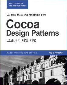 코코아 디자인 패턴 Cocoa Design Patterns