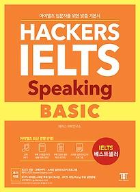 "<font title=""해커스 아이엘츠 스피킹 베이직 Hackers IELTS Speaking Basic"">해커스 아이엘츠 스피킹 베이직 Hackers IE...</font>"