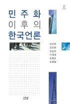 민주화 이후의 한국언론