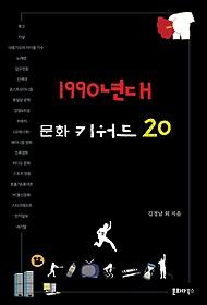 1990년대 문화 키워드 20