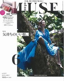 [한정수량 초특가] otona MUSE (オトナ ミュ-ズ) - 2019년 6월호 (부록 : 메이크업세트)