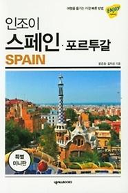 인조이 스페인 포르투갈 (미니북)