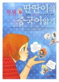 딴딴이의 생생 중국어 읽기