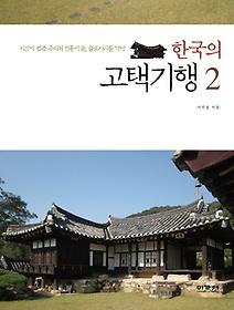 한국의 고택기행 2