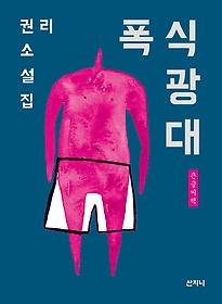 폭식 광대 (큰글씨책)