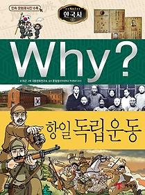 Why? 한국사 항일 독립운동