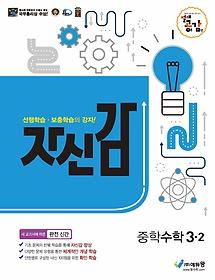 절대공감 자신감 중학 수학 3-2 (2020)
