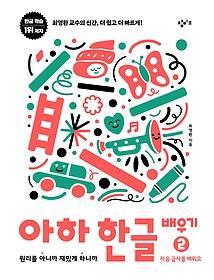 아하 한글 - 배우기 2