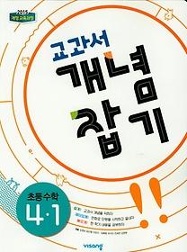 교과서 개념잡기 초등 수학 4-1 (2021년용)