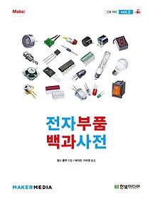 전자부품 백과사전 2