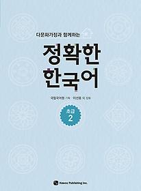 정확한 한국어 초급 2