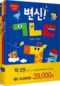 한글 재미 그림책 3권 세트