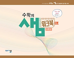 """<font title=""""수학의 샘 워크북 수학 2 (2020)- 연습문제 편"""">수학의 샘 워크북 수학 2 (2020)- 연습문제...</font>"""