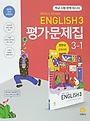 지학사 중학교 영어 3-1 교과서 평가문제집 민찬규외 15개정 2020
