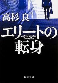 エリ-トの轉身 (角川文庫)