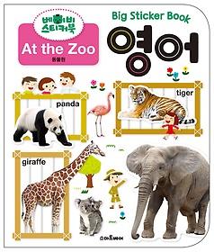 베이비 스티커북 - 영어 At the Zoo