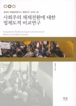 "<font title=""사회주의 체제전환에 대한 법제도적 비교연구"">사회주의 체제전환에 대한 법제도적 비교연...</font>"