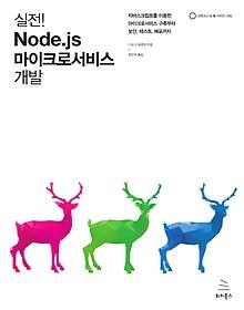 실전! Node.js 마이크로서비스 개발