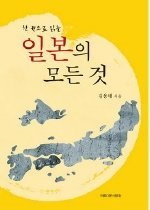 한권으로 읽는 일본의 모든것