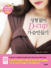 성형없이 D-cup 가슴 만들기