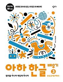 아하 한글 - 배우기 3