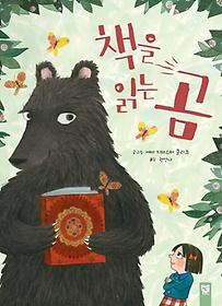 책을 읽는 곰