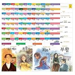 [지경사] 논술대비 세계명작 (전100권)