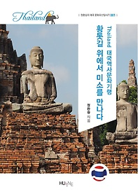 태국역사문화기행