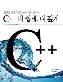 C++ 더 쉽게, 더 깊게