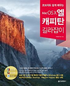 Mac OS X 엘 캐피탄 길라잡이