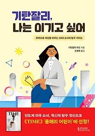 기탄잘리, 나는 이기고 싶어  : 과학으로 세상을 바꾸는 10대 소녀의 탐구 가이드