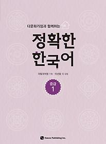 정확한 한국어 중급 1