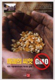 파괴의 씨앗 GMO
