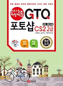 2015 백발백중 GTQ 포토샵 CS2 2급