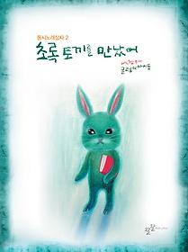 초록 토끼를 만났어
