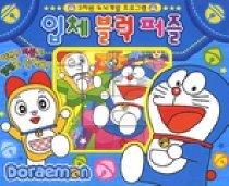 도라에몽 입체블럭퍼즐