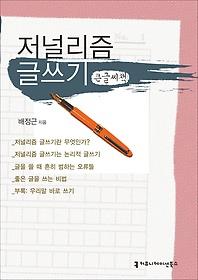 저널리즘 글쓰기 (큰글씨책)