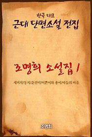 조명희 소설집 1 - 이쁜이와 용이