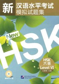 신HSK모의시제집 6급 (교재+CD:1)