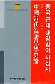 중국 근대 해양방어 사상사