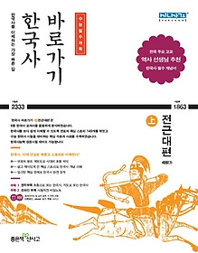 한국사 바로가기 (상) 전근대편 (2018년용)