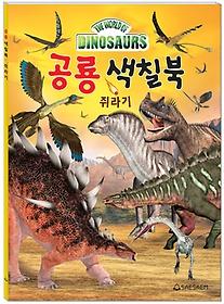 공룡색칠북 - 쥐라기편