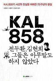 KAL858 : 전두환, 김현희 그들은 아무 말도 하지 않았다
