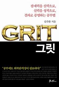 그릿 :잠재력을 실력으로, 실력을 성적으로, 결과로 증명하는 공부법
