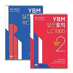 "<font title=""YBM 실전토익 LC 1000 2 (고득점 대비 최신판) LC + RC 세트"">YBM 실전토익 LC 1000 2 (고득점 대비 최신...</font>"