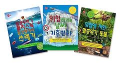 """<font title=""""지구를 살리는 행동하는 어린이 시리즈 3권 세트"""">지구를 살리는 행동하는 어린이 시리즈 3권...</font>"""