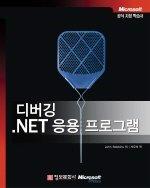 디버깅.NET 응용 프로그램