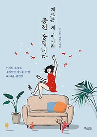 """<font title=""""게으른 게 아니라 충전 중입니다 - 체험판"""">게으른 게 아니라 충전 중입니다 - 체험...</font>"""
