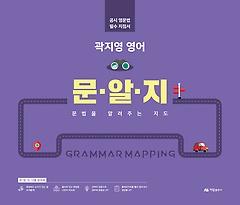 곽지영 영어 - 문알지